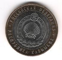 10 рублей 2009 Рeспyбликa Кaлмыкия СПМД