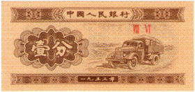 1 фен 1953 Китай