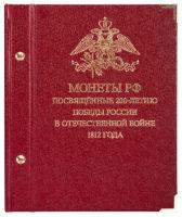 Альбом для монет Монеты РФ посвящённые 200летию победы России в Отечественной войне 1812 года