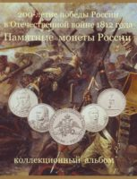 Альбом планшет 200 лет победы в Отечественной войне 1812 года