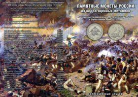 Альбом планшет Памятные монеты России посвященные 200 летию победы в войне 1812 года