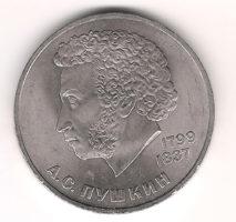Монета 1 Рубль 1984 г.  А.С. Пушкин