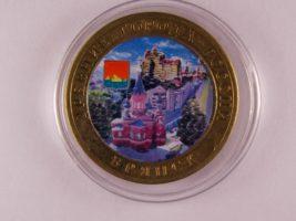 10 рyблeй 2010, Брянск. (Цветная).