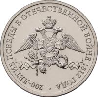 2 рубля 2012 года 200 летие победы в Войне 1812 года