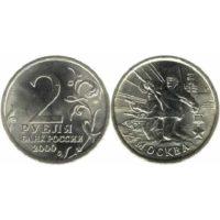 2 рубля 2000 г. Москва