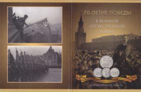 Набор монет 70 летие победы ВОВ 18 монет