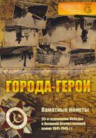 Альбом Города Герои 55 годовщина Победы в ВОВ 1941 1945 года