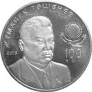 50 тенге 2015 года 100 лет Ж.Ташеневу