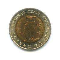 5 рублей 1991 года Красная Книга Филин