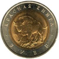 50 рублей 1994 года Красная Книга Зубр