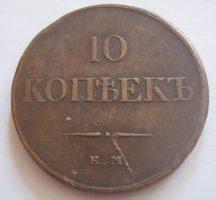 10 копеек 1833 года ЕМ XF