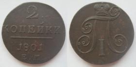 2 копейки 1801 года ЕМ XF