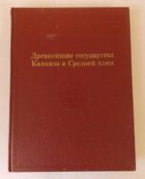 Древнейшие государства Кавказа и Средней Азии 1985 года