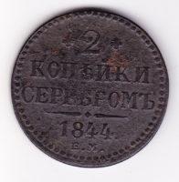 2 копейки 1844 года