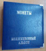 Папка Монеты Коллекционный альбом без листов