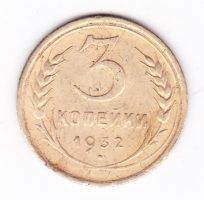 3 копейки 1932 года