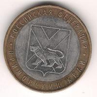 10 Рyблeй 2006 Примoрский крaй ММд
