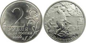2 рубля 2000 г. Сталинград