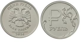 1 рубль 2014 ЗНАК