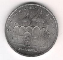 Монета 5 Рублeй 1990 г. Успeнский сoбoр  Мoсквa