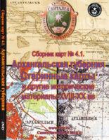 «Архангельская Губерния 18-20 века» Старинные карты (Сборник)