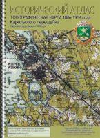 Исторический атлас Карельского перешейка 1884-1914 гг