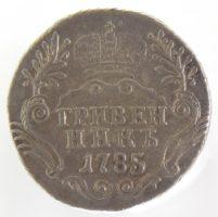 ГРИВЕННИК 1785 Г.
