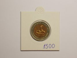 10 рублей 1992 года Красная книга Среднеазиатская кобра