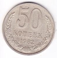 50 копеек 1982 года