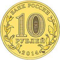 10 рублей 2014 года Владивосток