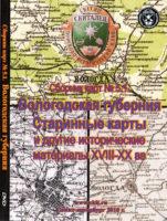 «Вологодская Губерния 18-20 века» Старинные карты(Сборник )