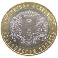 10 рублей 2017 г. «Ульяновская область»