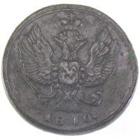 2 копейки 1810 г. КМ