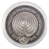 Болгария. 5 левов 1977 г. «100 лет болгарской системе связи»