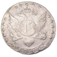 15 копеек 1785 г. СПБ