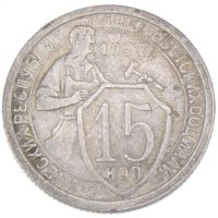 15 копеек 1932 г.