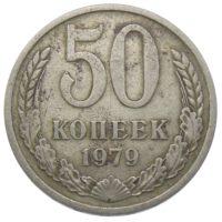 50 копеек 1979 г.