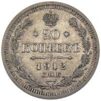 20 копеек 1912 г. СПБ-ЭБ
