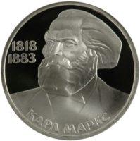 1 рубль 1983 г. «К. Маркс» (новодел)