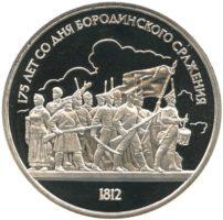 1 рубль 1987 г. «Бородино. Барельеф»  PROOF