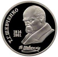 1 рубль 1989 г. «Т. Г. Шевченко» PROOF
