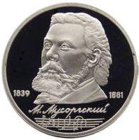1 рубль 1989 г. «М. П. Мусоргский» PROOF