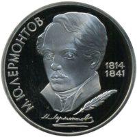 1 рубль 1989 г. «М. Ю. Лермонтов» PROOF