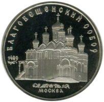 5 рублей 1989 г. «Благовещенский собор» PROOF