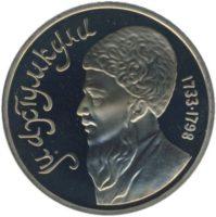 1 рубль 1991 г. «Махтумкули» PROOF
