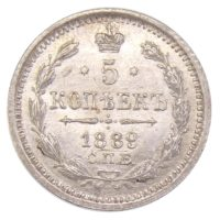 5 копеек 1889 г. СПБ-АГ