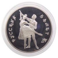 3 рубля 1993 г. «Русский Балет» PROOF