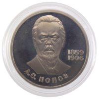 1 рубль 1984 г. «А. С. Попов» PROOF (стародел)
