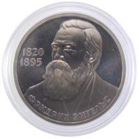 1 рубль 1985 г. «Фридрих Энгельс» PROOF (стародел)