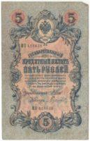 5 рублей 1909 г. Шипов
